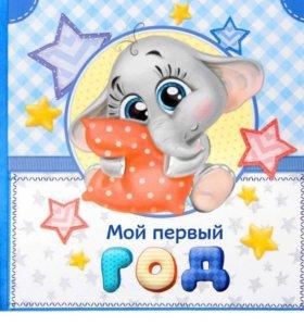 Первая книга малыша «Мой первый год»