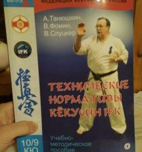 Учебно-методическое пособие по каратэ
