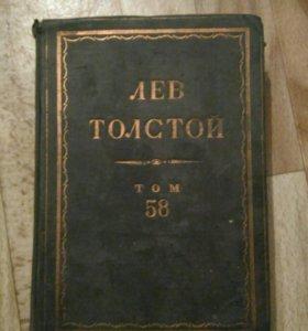 Лев толстой 58 том