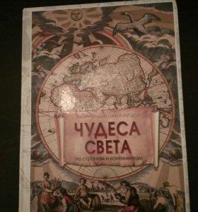 Детская энциклопедия.