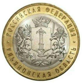 Монета 10 рублей Ульяновская область 2017 года