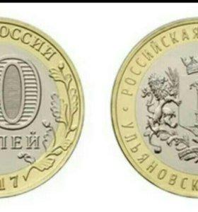 10 рублей 2017 года Ульяновская область монета