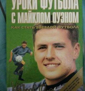 """Книга """"уроки футбола с майклом оуэном"""""""