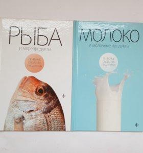 Рыба и Молоко