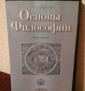 Обучающий диск Основы Философии