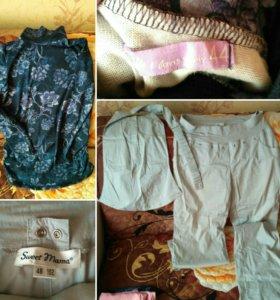 Огромный пакет вещей для беременной 44-46