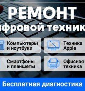 Ремонтирую компьютеры/ноутбуки Честно Без Накруток