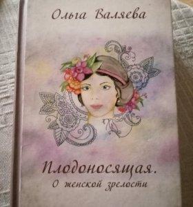 Плодоносящая. Печатная книга Ольга Валяева