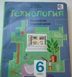 Учебник технология 6 кл