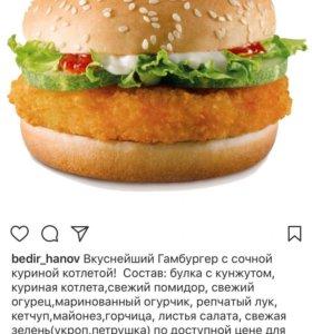 Гамбургер!