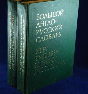 Большой англо-русский словарь. В двух томах.