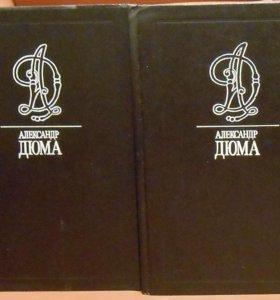 Александр Дюма.Том 22, 23 (2 книги)