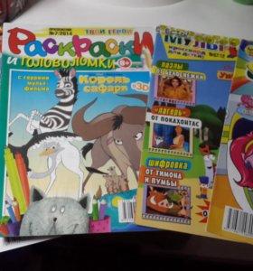 набор журналов(4 шт)