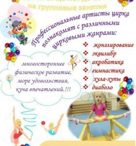 Гимнастика, акробатика для детей