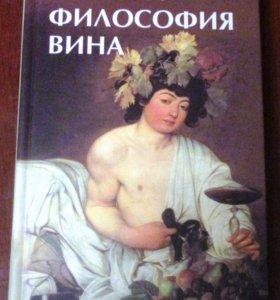 """Новая книга """"Философия вина"""""""