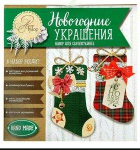 """Набор для создания украшения """"Рождественское ретро"""