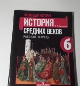 рабочая тетрадь по истории ( 6 класс)