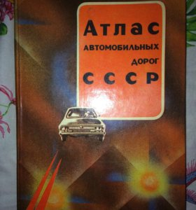 Атлас автомобильных дорог СССР 1989