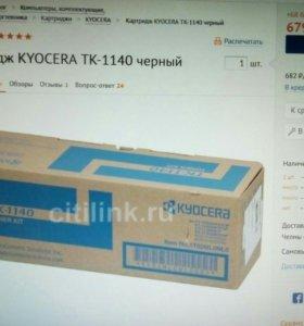 Картридж для Kyocerа