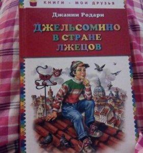 Джельсомино в стране лжецов,литература