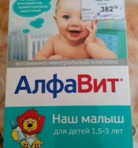 """Детские витамины """"Алфавит"""""""