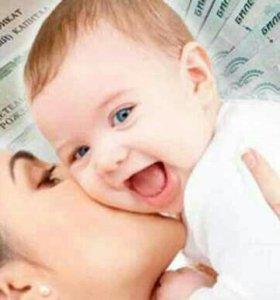 Услуги по реализации материнского капитала