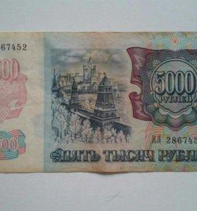 Купюры 5000 рублей 1992 года выпуска.