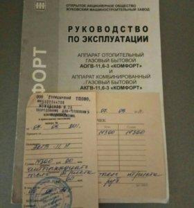 Котёл АКГВ-11,6-3 б/у