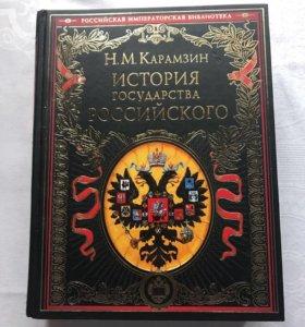 Карамзин Н.М. История государства Российского
