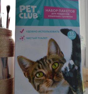 Набор пакетов для кошачьих туалетов .