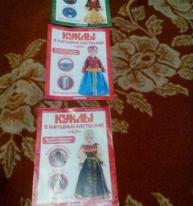 Фарфоровые куклы народных костюмах 50 шт и журналы