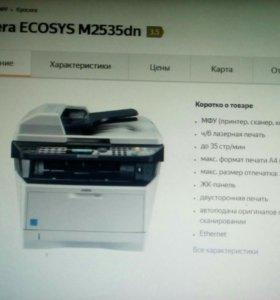 Принтер,копир,сканер.