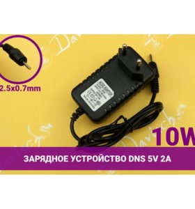 Зарядное устройство для планшета DNS 5V 2A 5.5x0.7