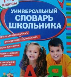 Словарь школьника