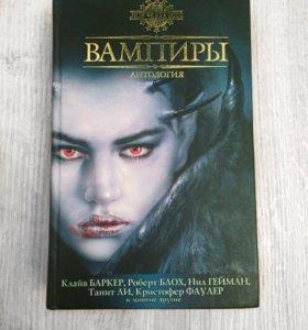 Книга «Вампиры»