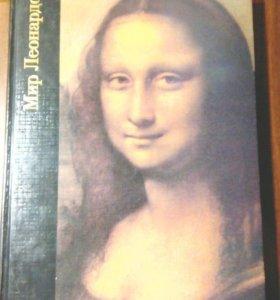 Книга: Мир Леонардо