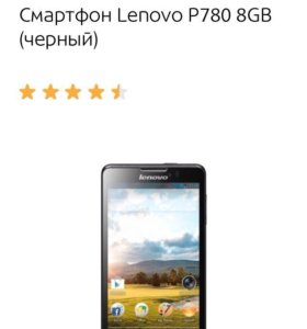 Телефон Lenovo P 780