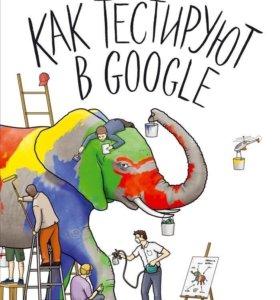 Книга 'Как тестируют в Google'