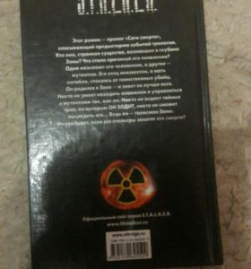 Книга Сталкер