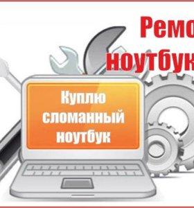 Ремонт электронных устройств