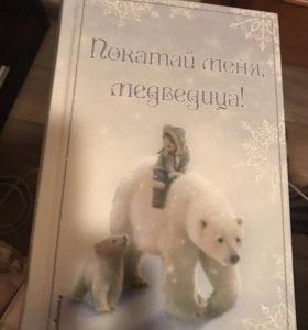 Книга Холли Вебб