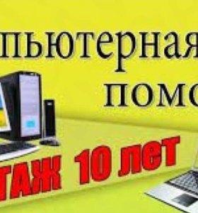 Установка Windows XP/7/8/10.Восстановление данных