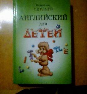 Обучающий учебник английского языка для детей.
