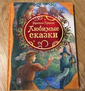 Книги для детей. РОСМЭН