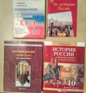 Учебники по истории ЕГЭ