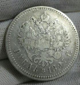 1 рубль 1897г гурт **