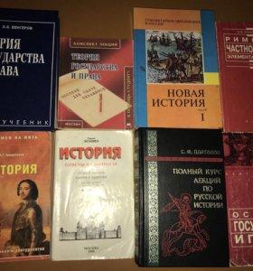 Книги по истории России,теории государства и права