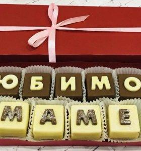 шокобуквы! буквы из шоколада!