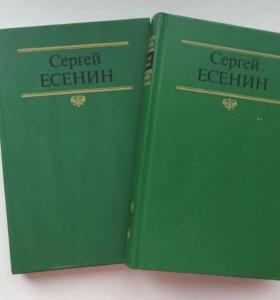 Сергей Есенин. Собрание сочинений в 2 томах