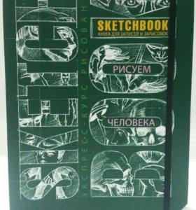 Sketch Book Рисуем Человека